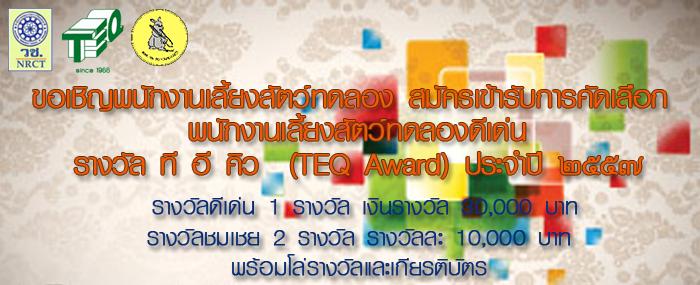 TEQ-2014