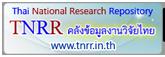 คลังข้อมูลงานวิจัยไทย
