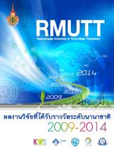 รวมผลงานการประกวด นานาชาติ 2009-2014