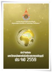 นักวิจัยดีเด่น มทร.ธัญบุรี ประจำปี 2559