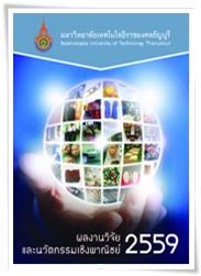 ผลงานวิจัยและนวัตกรรมเชิงพาณิชย์ 2559
