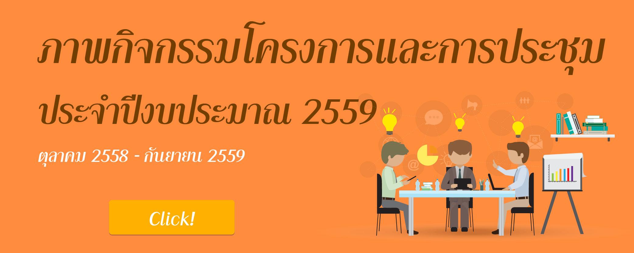 banner budget 2559-01