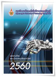 ผลงานวิจัยและนวัตกรรมเชิงพาณิชย์ ปี 2560