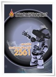 ผลงานวิจัยและนวัตกรรมเชิงพาณิชย์ 2561
