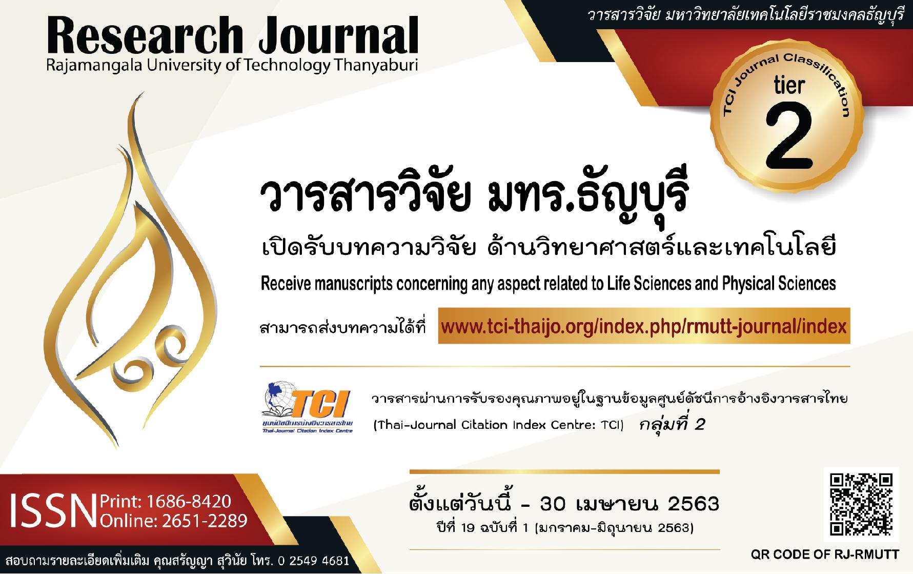 ประกาศ!! วารสาร มทร.ธัญบุรี เปิดรับบทความวิจัย