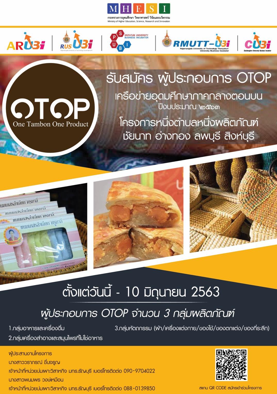 รับสมัครผู้ประกอบการ OTOP